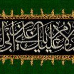 کتیبه پرچم دوزی شهادت امام علی (ع)