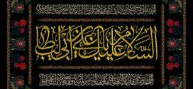 فایل لایه باز کتیبه پرچم دوزی مخصوص شهادت امام علی (ع)