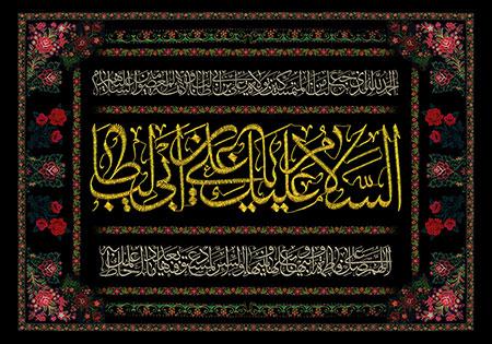کتیبه پرچم دوزی مخصوص شهادت امام علی (ع)
