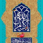 ولادت امام حسن مجتبی (ع) / یا کریم آل الله