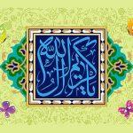 یا کریم آل الله / ولادت امام حسن مجتبی (ع)