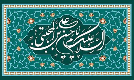 السلام علیک یا حسن بن علی المجتبی / ولادت امام حسن مجتبی (ع)