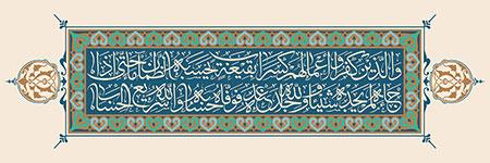 تصویر قرآنی / والذین کفروا اعمالهم کسراب بقیعه...