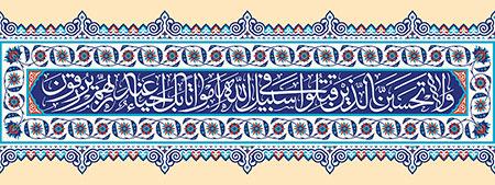و لاتحسبن الذین قتلوا فی سبیل الله امواتا بل احیاء عند ربهم یرزقون