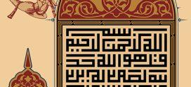 فایل لایه باز تصویر قرآنی سوره اخلاص