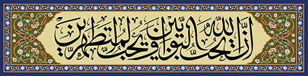 ان الله یحب التوابین و یحب المتطهرین