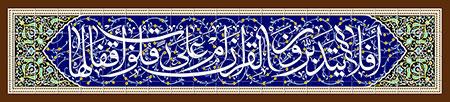 افلا یتدبرون القرآن ام علی قلوب اقفالها