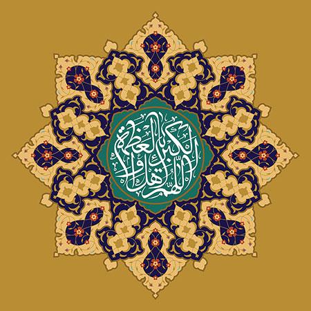عید فطر / اللهم اهل الکبریاء و العظمه