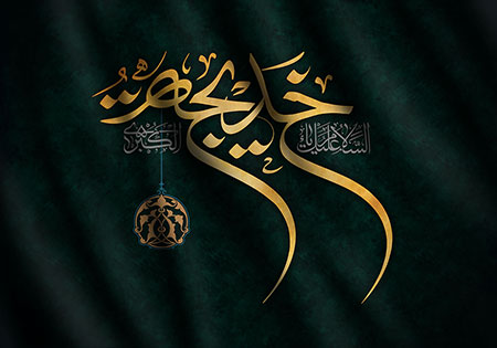 السلام علیک یا خدیجه الکبری / وفات حضرت خدیجه (س)