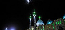 فیلم های هوایی از مسجد مقدس جمکران – قسمت ۴