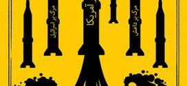 فایل لایه باز پوستر ما به آنها سیلی خواهیم زد / در پی شلیک موشکهای سپاه به مقر تروریستها در دیرالزور سوریه