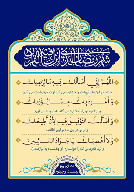 دعای روز بیست و چهارم ماه رمضان