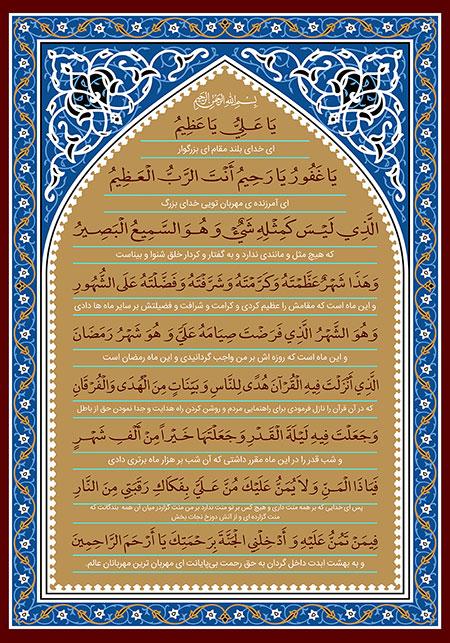 فایل لایه باز دعای ماه مبارک رمضان / یا علی یا عظیم