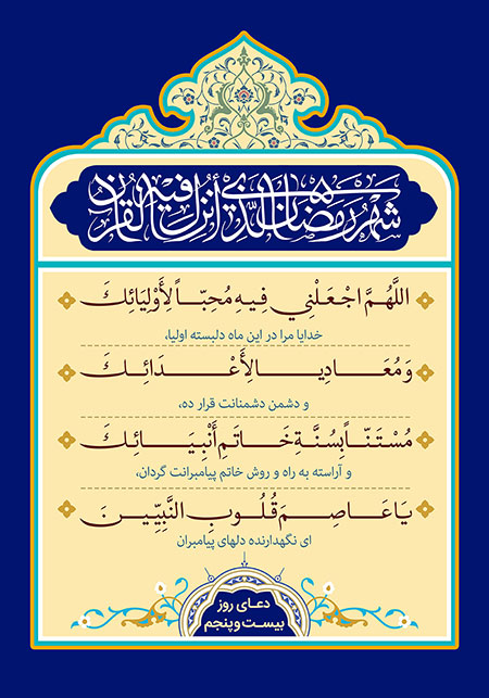 دعای روز بیست و پنجم ماه رمضان دعاهای دعاهای ماه مبارک رمضان + تصاویر ramazan 103 n