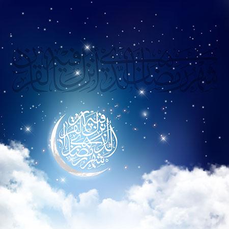 شهر رمضان الذی انزل فیه القرآن
