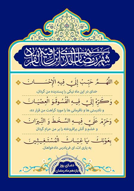 دعای روزی یازدهم ماه رمضان دعاهای دعاهای ماه مبارک رمضان + تصاویر ramazan 86 n