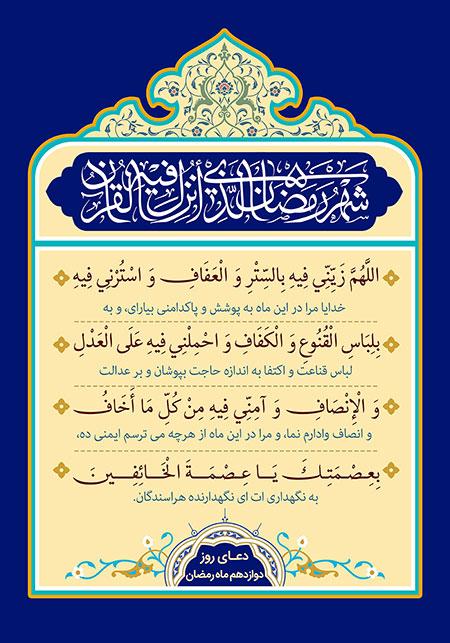 دعای روز دوازدهم ماه رمضان دعاهای دعاهای ماه مبارک رمضان + تصاویر ramazan 87 n