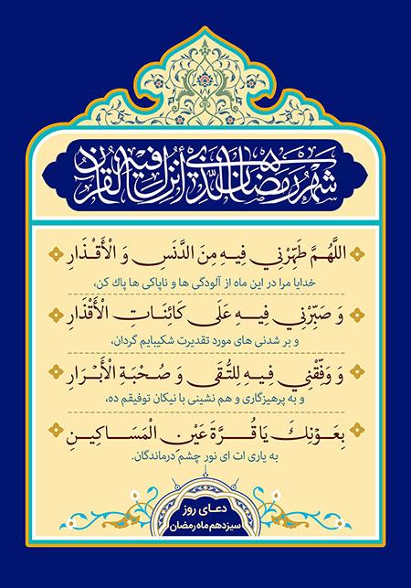 دعای روز سیزدهم ماه رمضان دعاهای دعاهای ماه مبارک رمضان + تصاویر ramazan 88 n