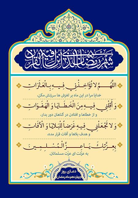 دعای روز چهاردهم ماه رمضان دعاهای دعاهای ماه مبارک رمضان + تصاویر ramazan 89 n