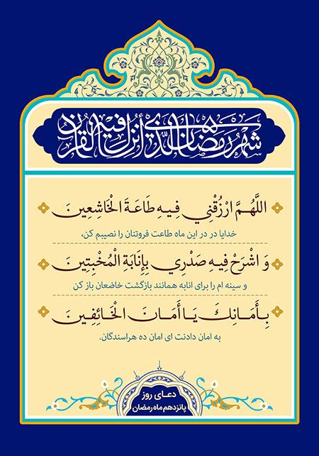 دعای روز پانزدهم ماه رمضان دعاهای دعاهای ماه مبارک رمضان + تصاویر ramazan 90 n