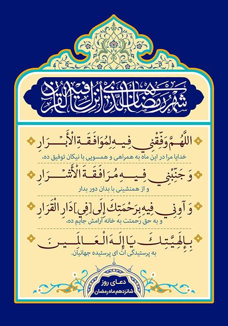 دعای روز شانزدهم ماه رمضان دعاهای دعاهای ماه مبارک رمضان + تصاویر ramazan 91 n