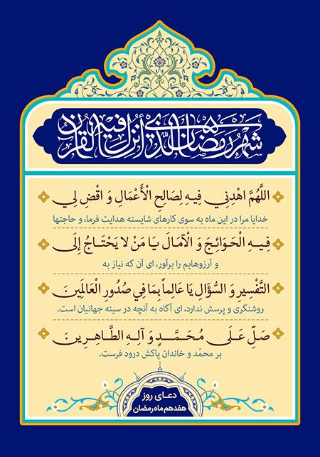 دعای روز هفدهم ماه رمضان دعاهای دعاهای ماه مبارک رمضان + تصاویر ramazan 94 n