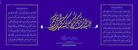 فایل لایه باز تصویر طرح جایگاه مخصوص ماه رمضان