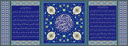 طرح جایگاه مخصوص ماه رمضان