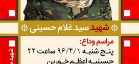 فایل لایه باز بنر تشییع شهید مدافع حرم سید غلام حسینی / شهدای شهر من