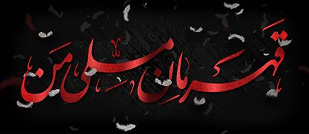 قهرمان ملی من