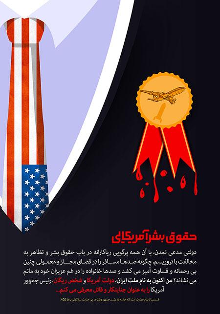 حقوق بشر آمریکایی / حادثه حمله آمریکا به هواپیمای مسافربری 655