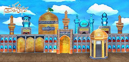 آمدم ای شاه سلامت کنم / نقاشی حرم امام رضا (ع)
