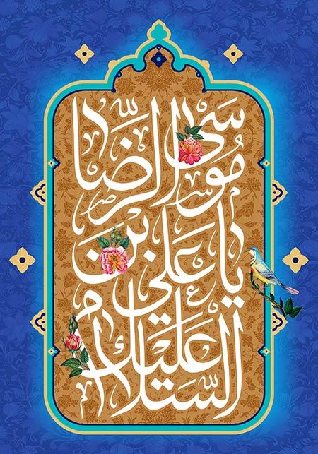 ولادت امام رضا (ع) / السلام علیک یا علی بن موسی الرضا