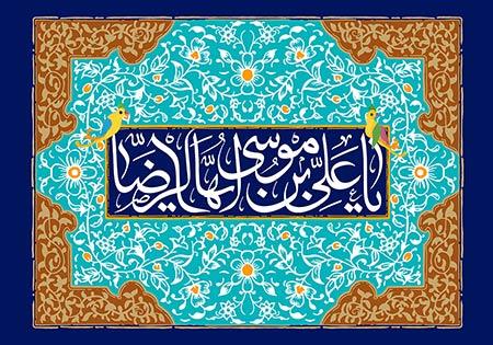 فایل لایه باز تصویر یا علی بن موسی الرضا / تولد امام رضا (ع)