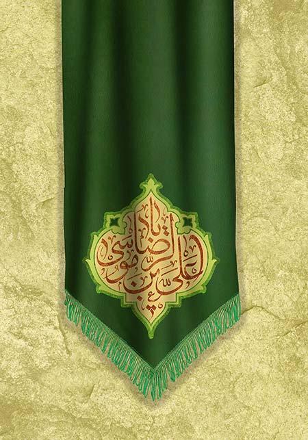 پرچم ولادت امام رضا (ع)