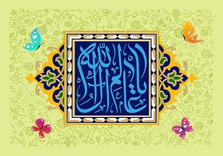 ولادت امام رضا (ع) / یا عالم آل الله