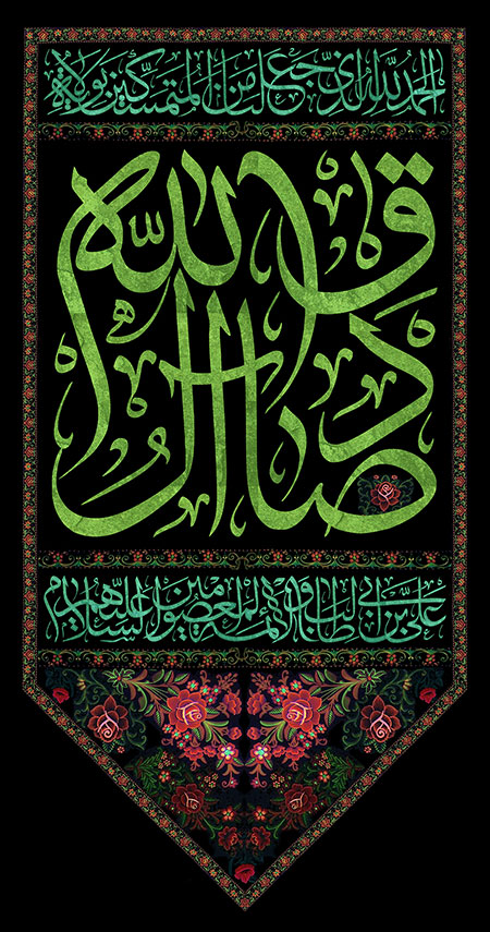 شهادت امام صادق (ع) / صادق آل الله