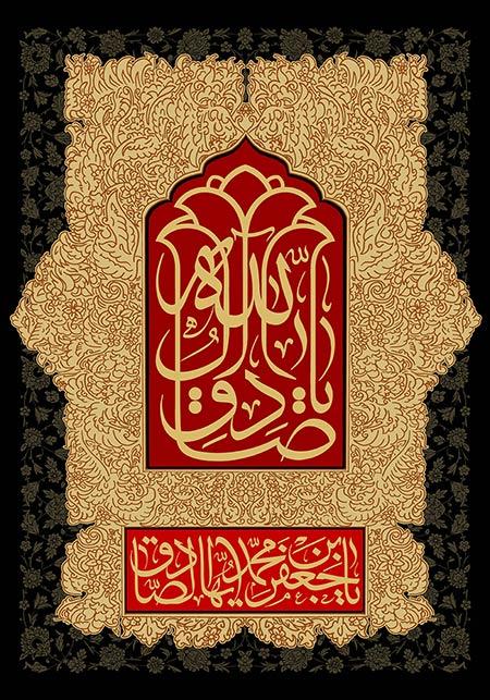 فایل لایه باز تصویر یا صادق آل الله / شهادت امام صادق (ع)