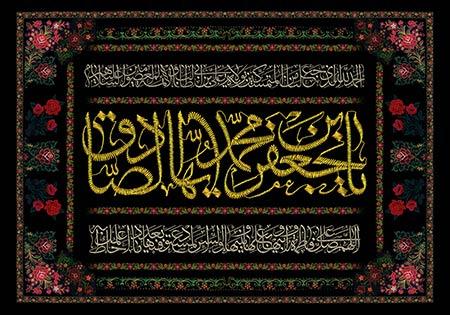 پرچم دوزی شهادت امام صادق (ع)