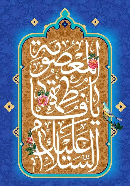 السلام علیک یا فاطمه المعصومه / ولادت حضرت معصومه (س)