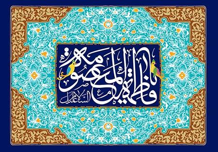 ولادت حضرت معصومه (س) / السلام علیک یا فاطمه المعصومه