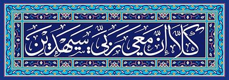وکتور کاشی کاری تصویر قرآنی ان معی ربی سیهدین