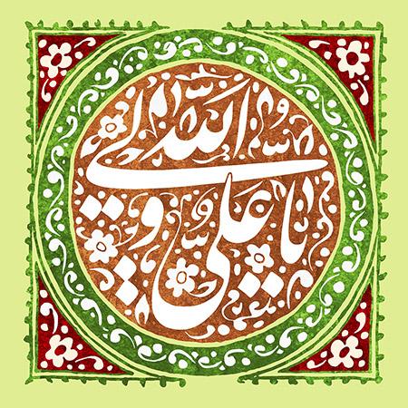یا علی ولی الله / عید غدیر