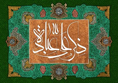 ذکر علی عباده / عید غدیر
