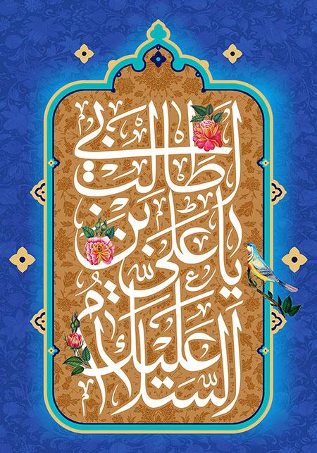 السلام علیک یا علی بن ابی طالب / عید غدیر