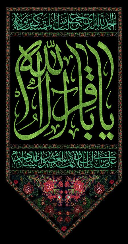 یا باقر آل الله / شهادت امام محمد باقر (ع)