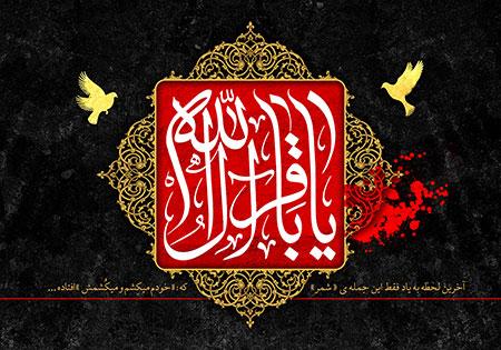 شهادت امام باقر (ع) / یا باقر آل الله