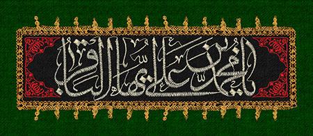 پرچم دوزی شهادت امام باقر (ع) / یا محمد بن علی ایها الباقر