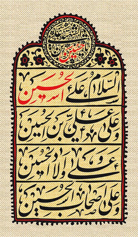 کتیبه عمودی السلام علی الحسین و علی علی بن الحسین