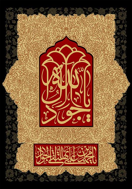 شهادت امام جواد (ع) / یا جواد آل الله